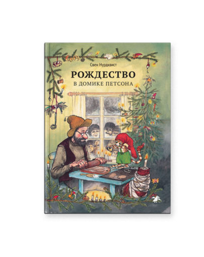 Книга Рождество в домике Финдуса