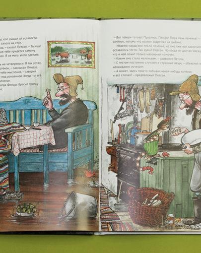 Книга Рождество в домике Финдуса 1